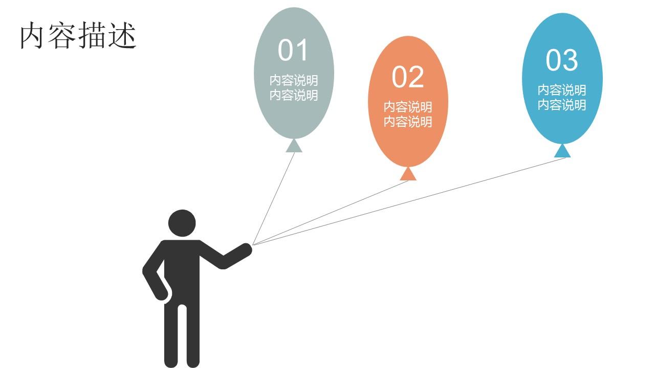 商务人物集、图示集、图表集powerpoint演示模板免费下载_预览图12