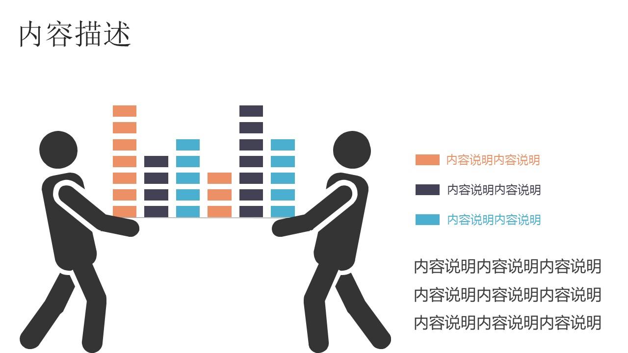 商务人物集、图示集、图表集powerpoint演示模板免费下载_预览图13