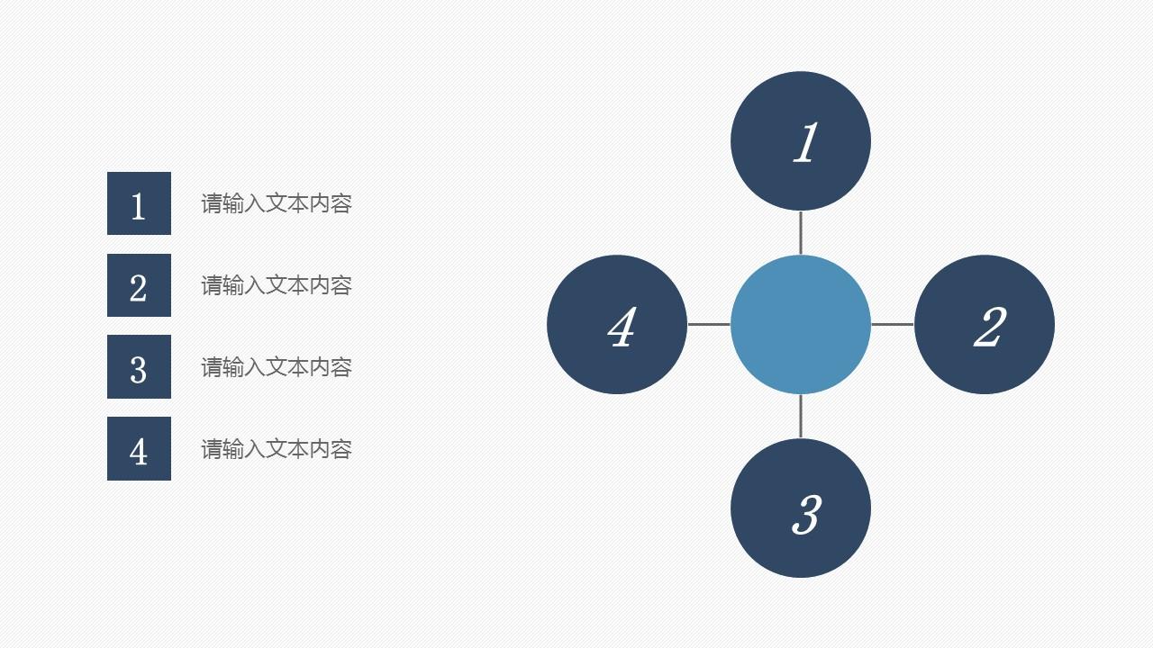 商务研究分析PowerPoint模板下载_预览图16