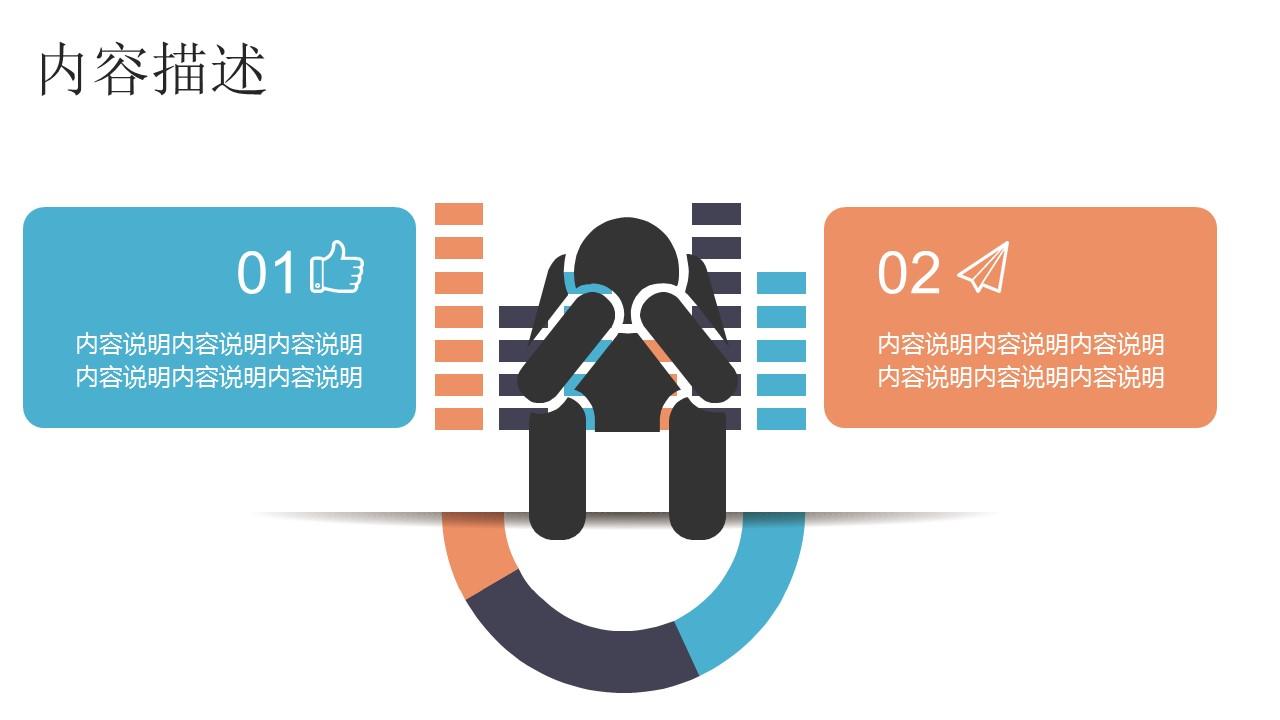 商务人物集、图示集、图表集powerpoint演示模板免费下载_预览图8