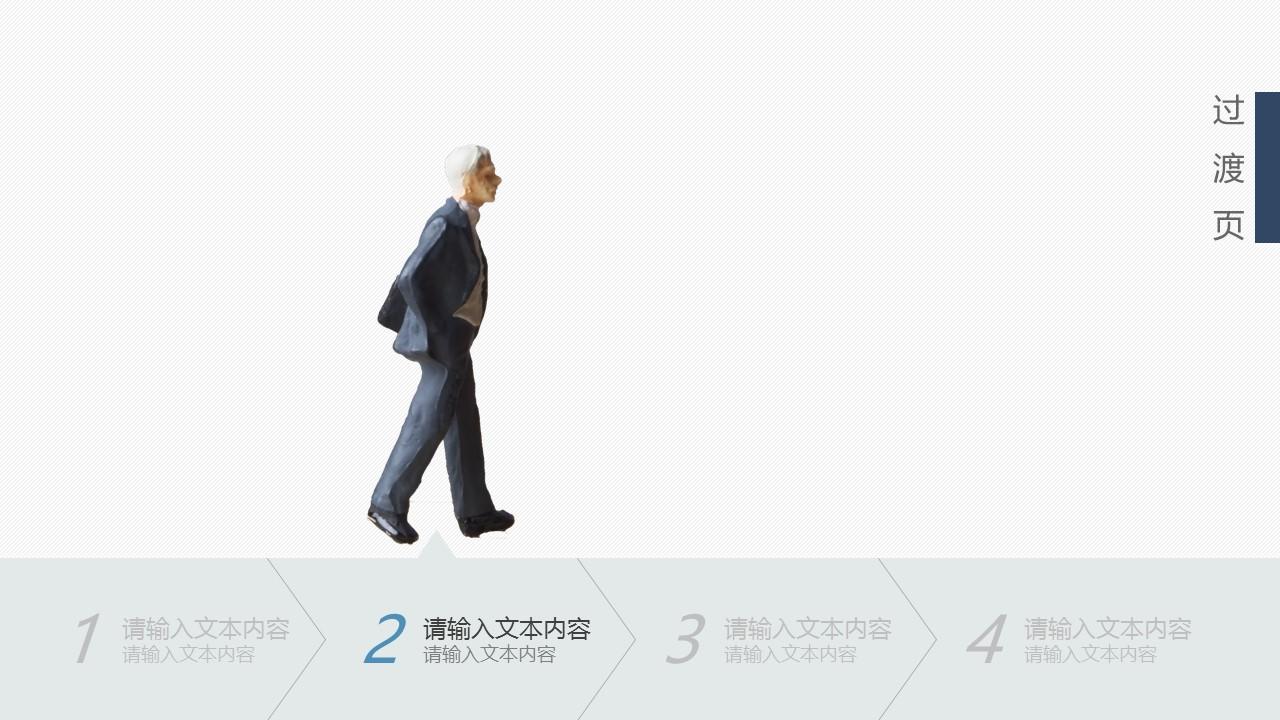 商务研究分析PowerPoint模板下载_预览图8