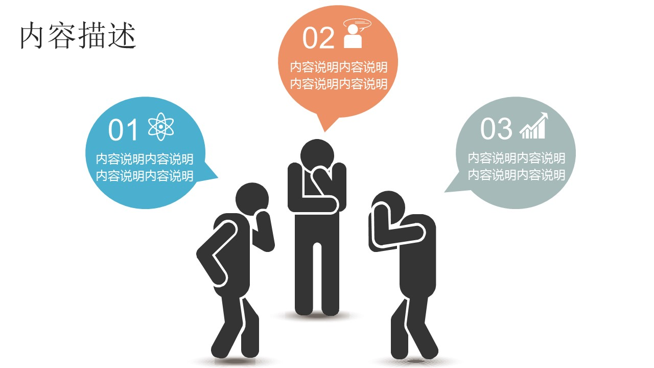商务人物集、图示集、图表集powerpoint演示模板免费下载_预览图5