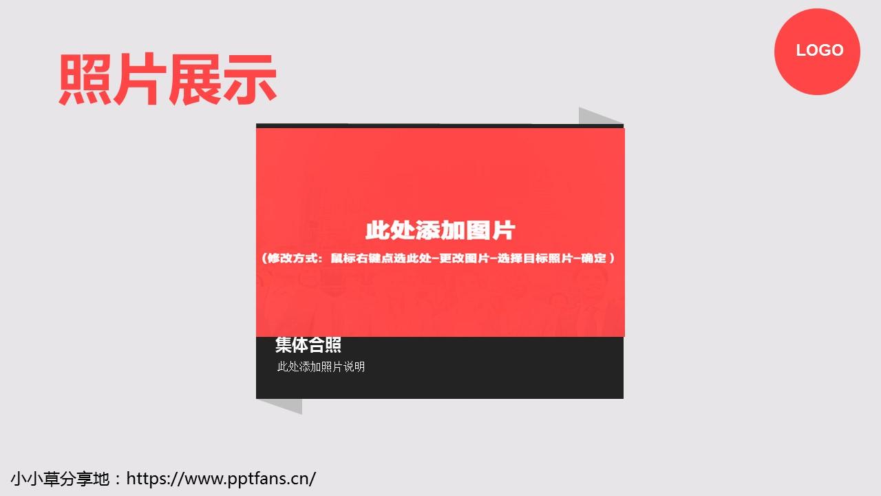 活动策划商务PPT模板下载_预览图6
