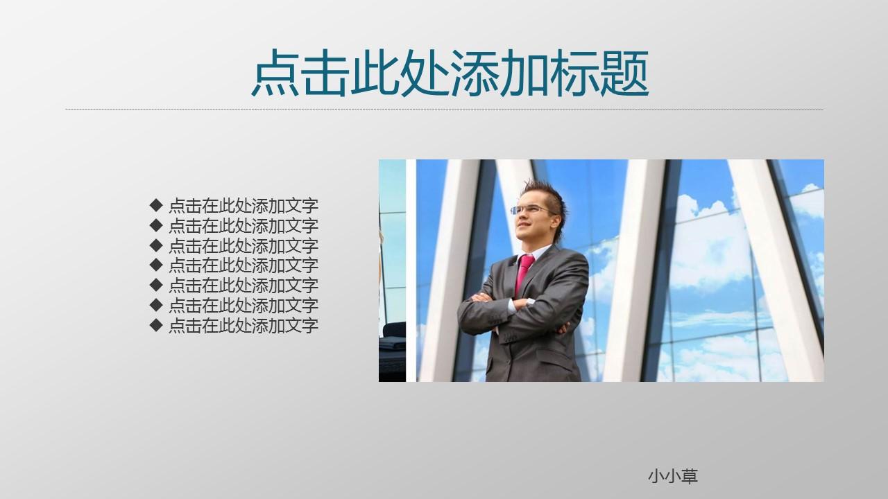 项目策划商务通用PowerPoint模板下载_预览图24