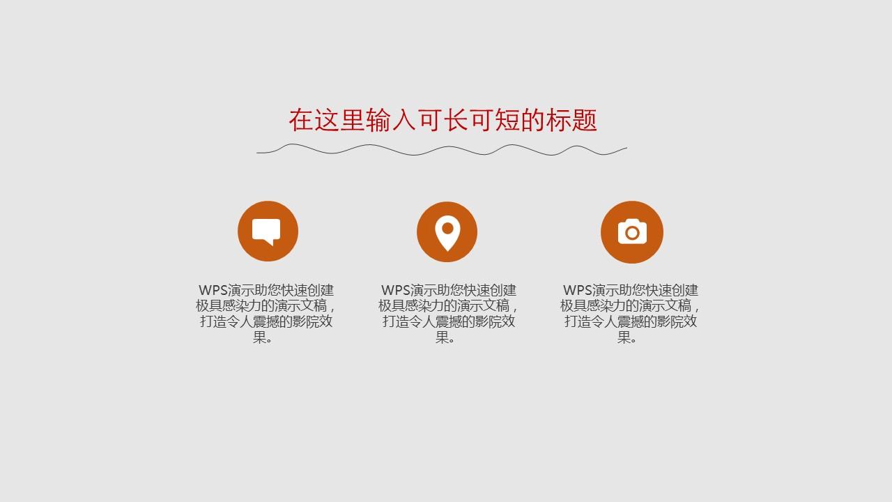灰色背景简洁通用商务PPT模板_预览图9