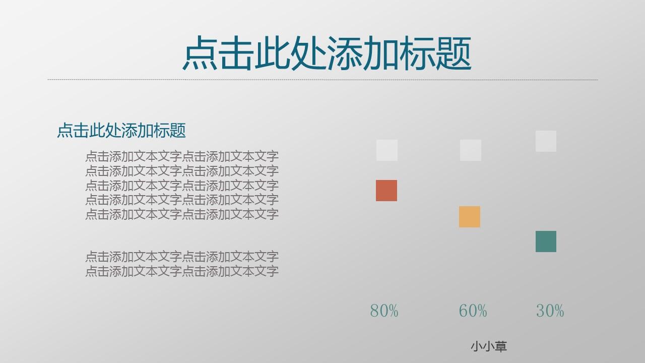 项目策划商务通用PowerPoint模板下载_预览图18