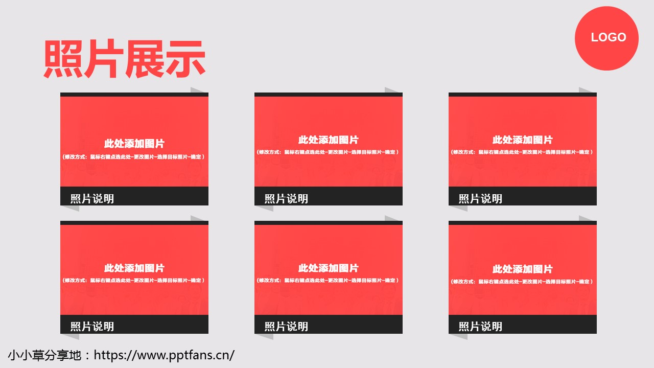 活动策划商务PPT模板下载_预览图7