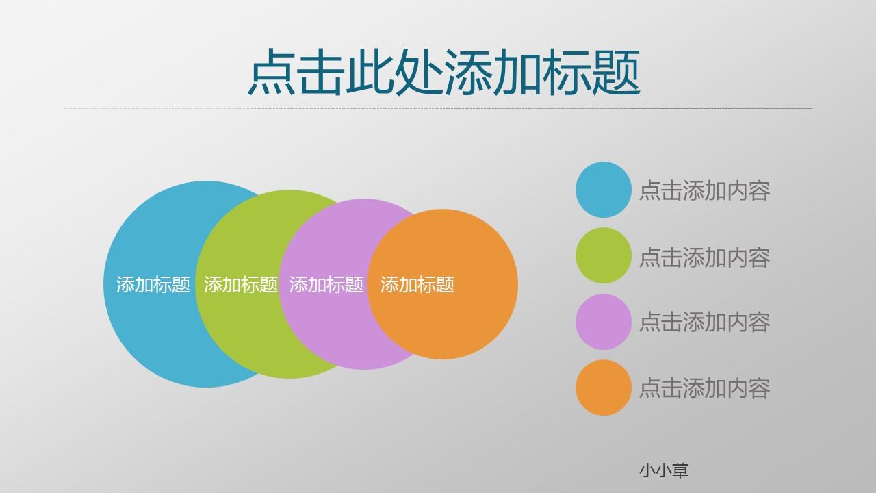 项目策划商务通用PowerPoint模板下载_预览图7