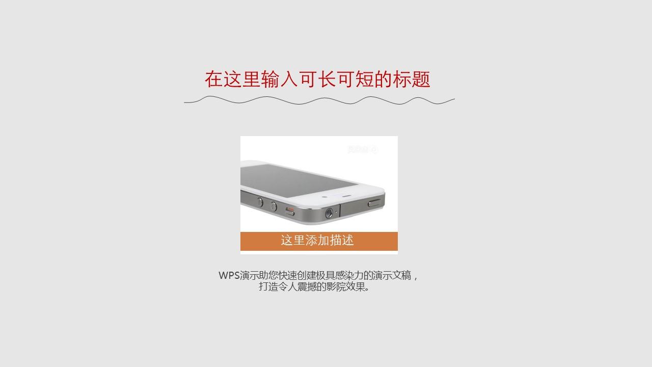 灰色背景简洁通用商务PPT模板_预览图4