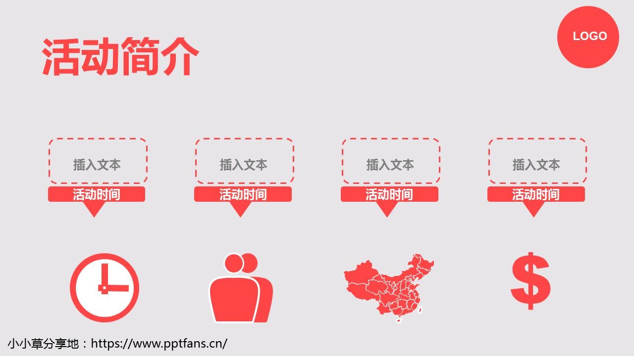 活动策划商务PPT模板下载_预览图4