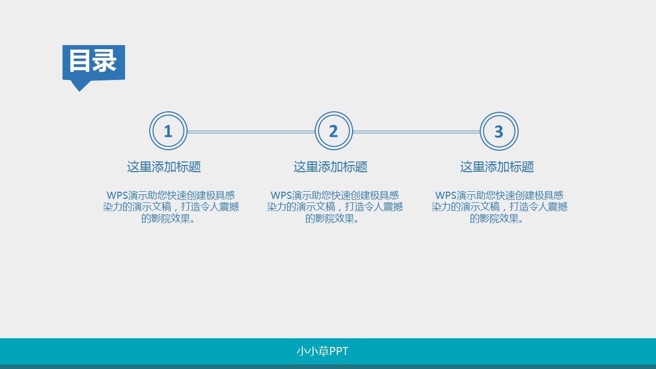 年末总结报告简洁商务模板下载_预览图4