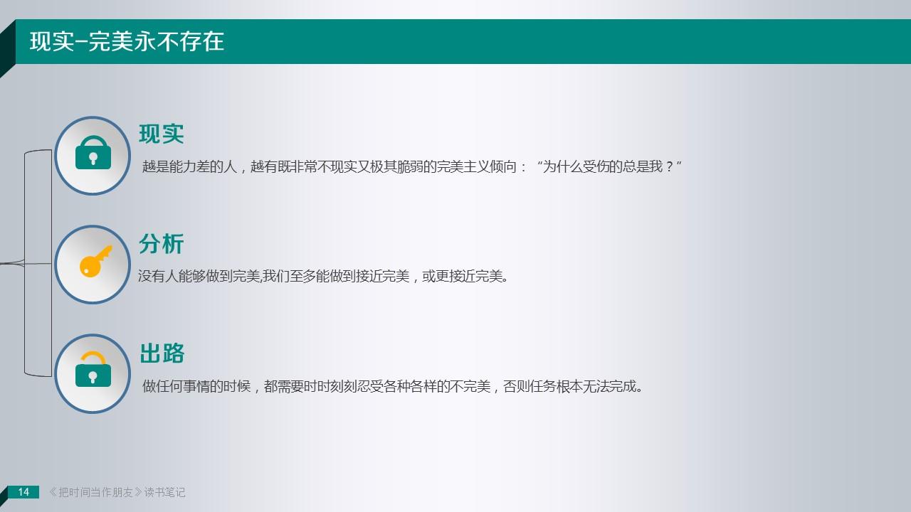 读书笔记类PowerPoint模板下载_预览图14