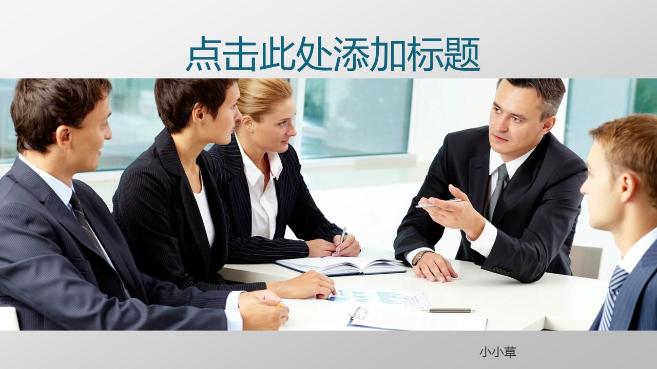 项目策划商务通用PowerPoint模板下载_预览图12