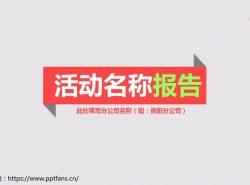 活动策划商务PPT模板下载