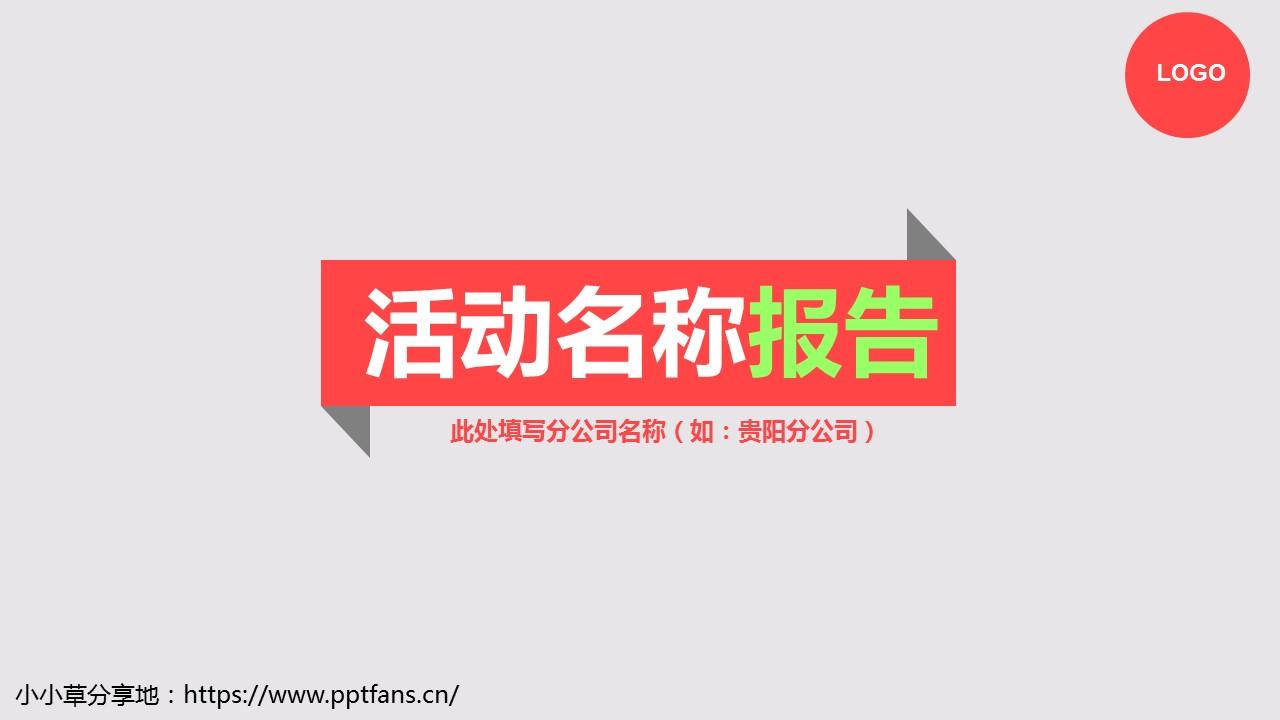 活动策划商务PPT模板下载_预览图1