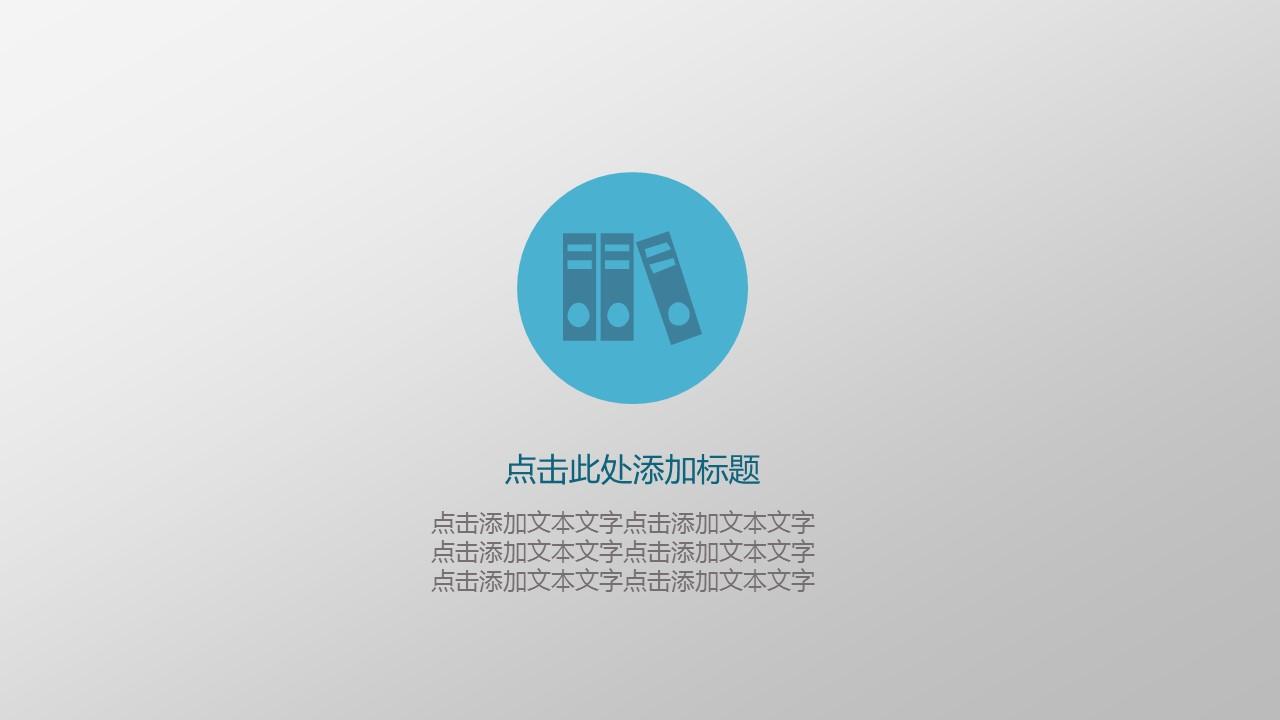 项目策划商务通用PowerPoint模板下载_预览图13