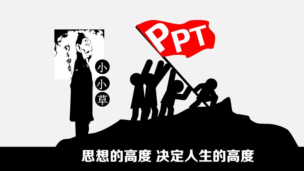 生活中隐藏的哲理简洁PPT下载_预览图16