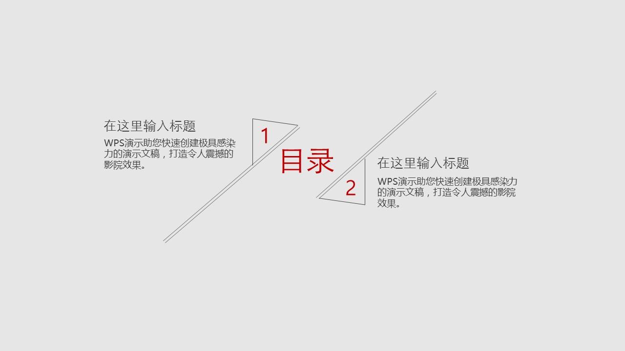 灰色背景简洁通用商务PPT模板_预览图2
