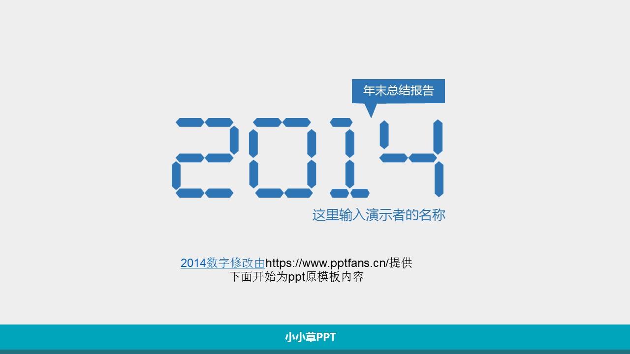 年末总结报告简洁商务模板下载_预览图2