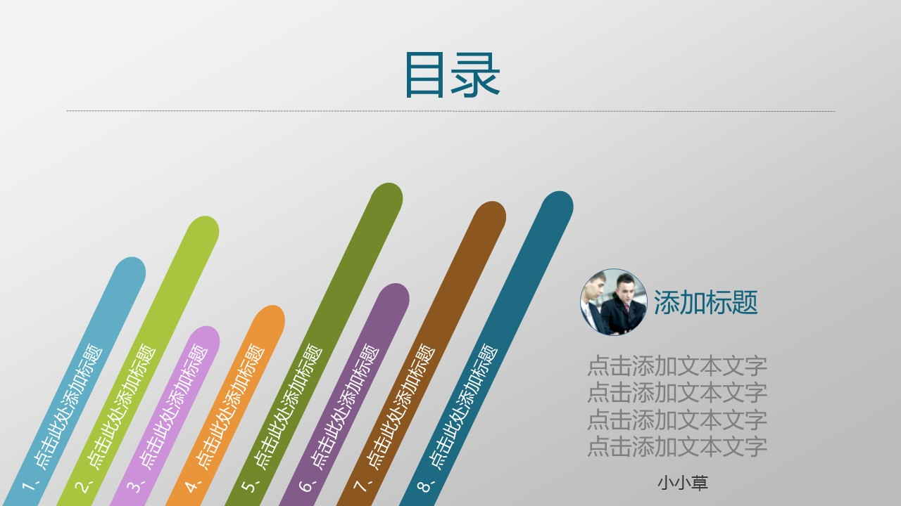 项目策划商务通用PowerPoint模板下载_预览图2