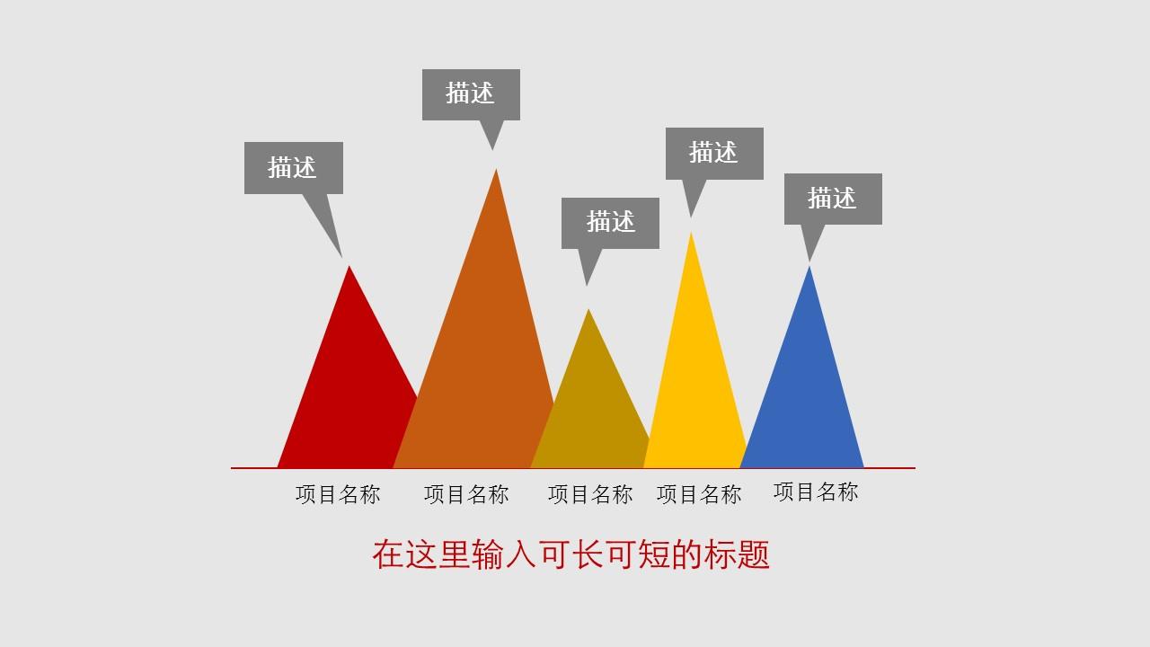 灰色背景简洁通用商务PPT模板_预览图8