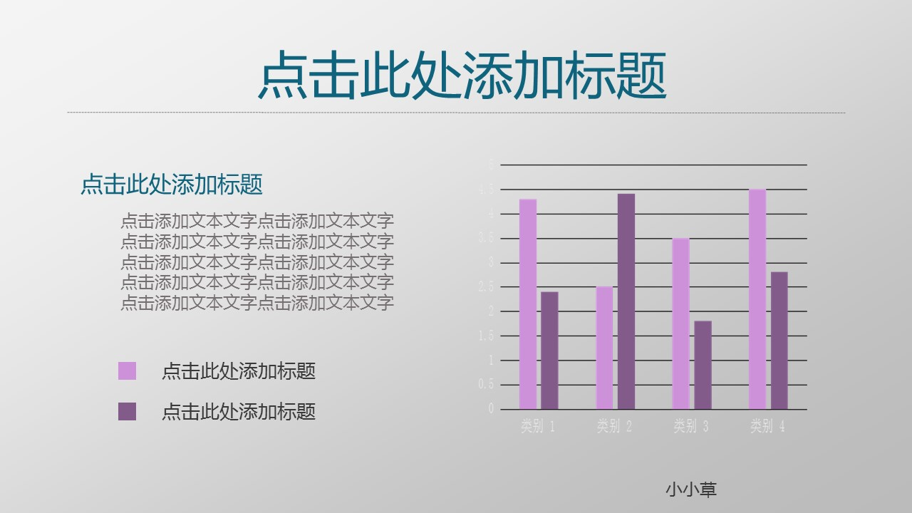 项目策划商务通用PowerPoint模板下载_预览图8