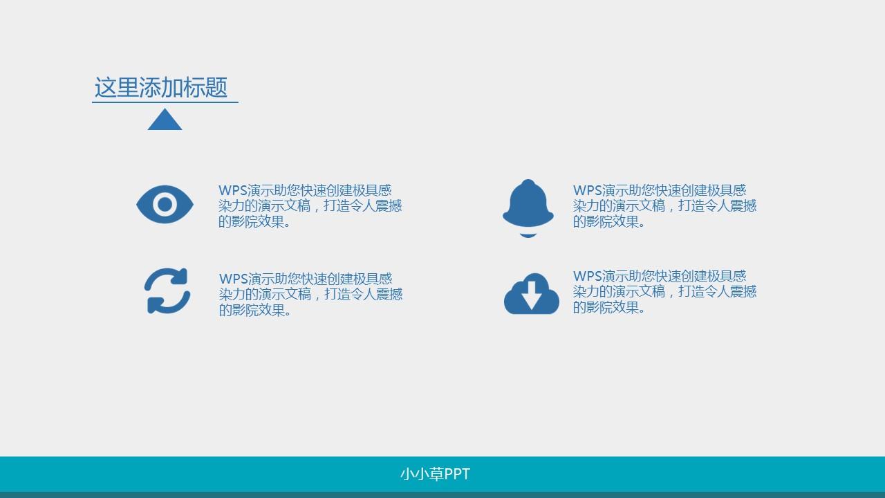 年末总结报告简洁商务模板下载_预览图5