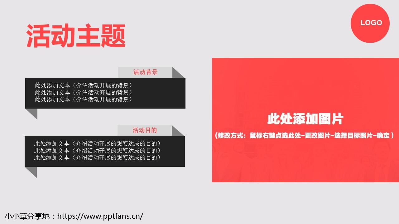 活动策划商务PPT模板下载_预览图3