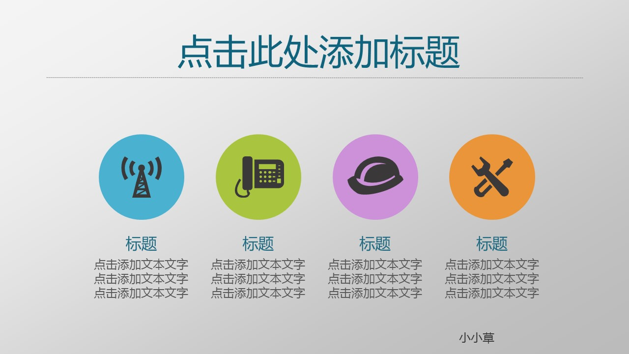 项目策划商务通用PowerPoint模板下载_预览图3