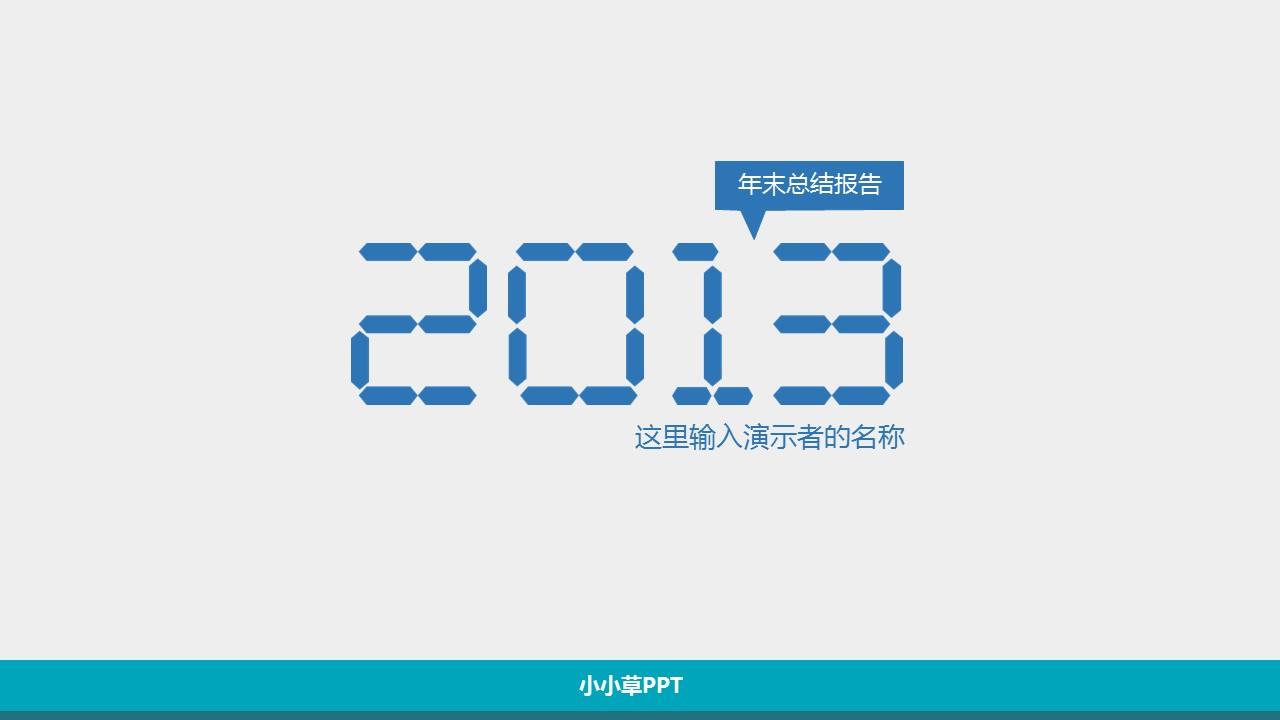 年末总结报告简洁商务模板下载_预览图3