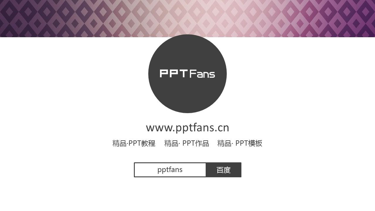 高贵渐变紫商务PPT模板下载_预览图27