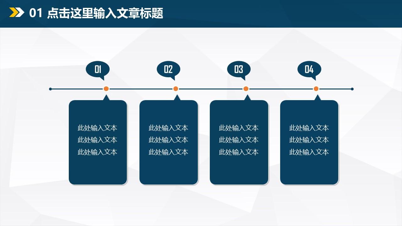 年终总结商务PPT模板下载_预览图6