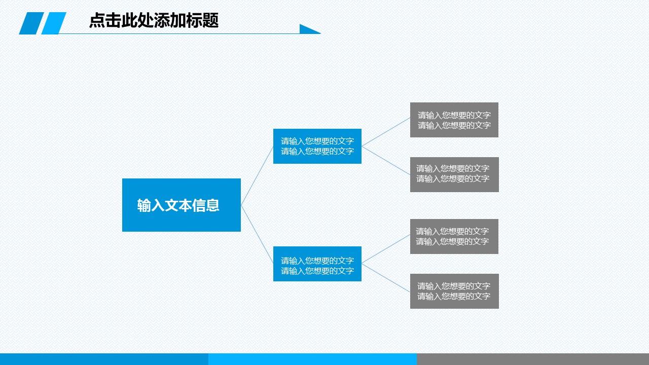 精美商务清新PowerPoint模板下载_预览图6