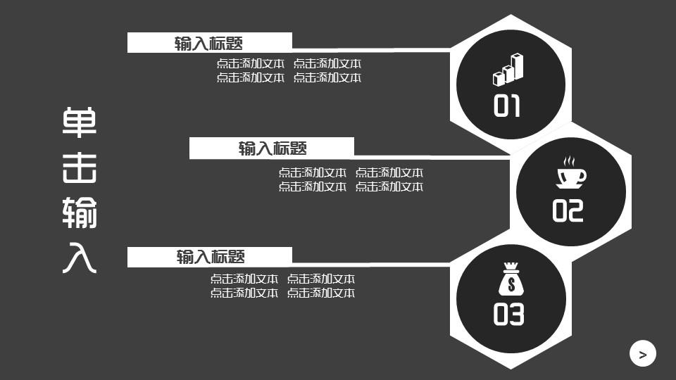 灰色系时尚炫酷商务模板下载_预览图6