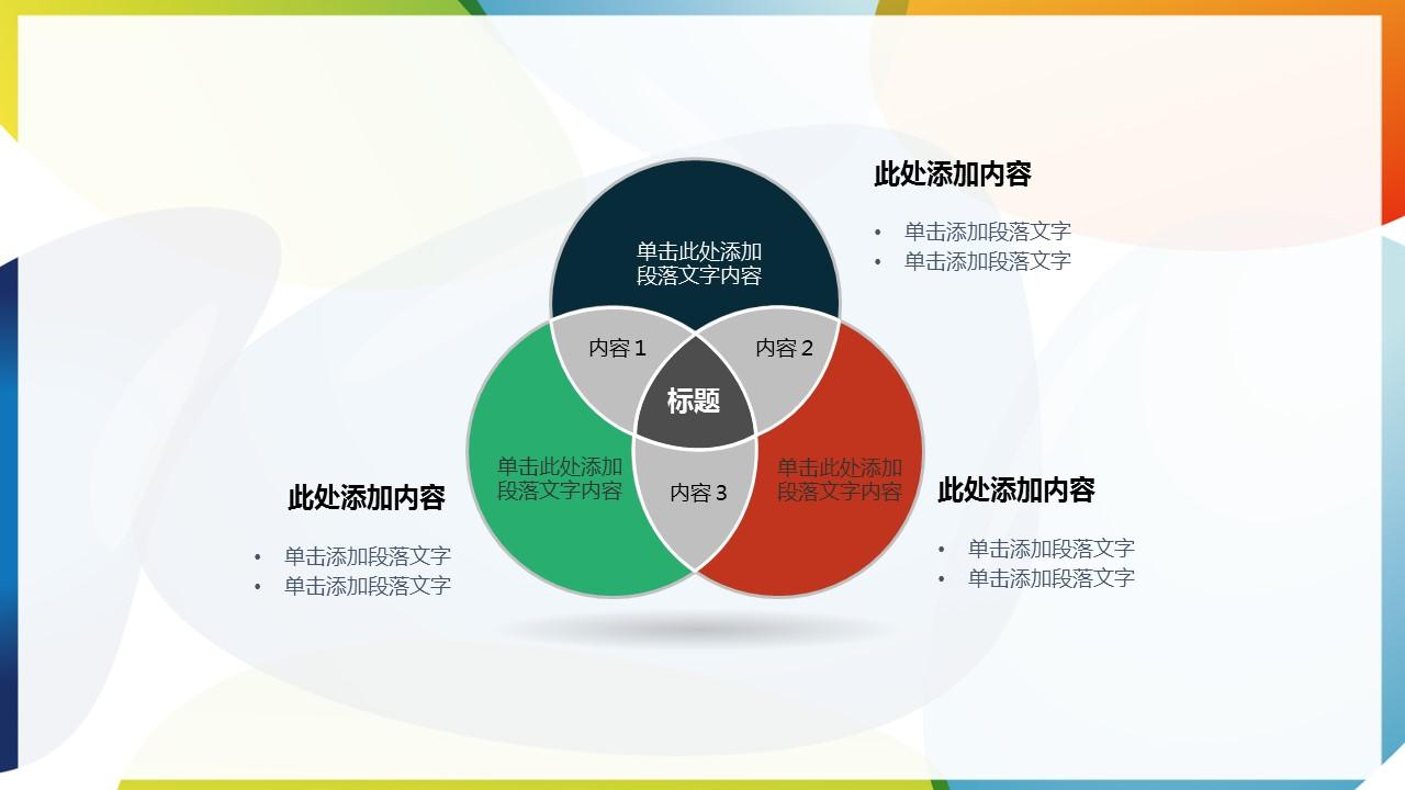 轻松办公商务PPT模板_预览图19