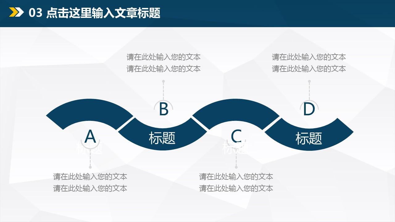 年终总结商务PPT模板下载_预览图19