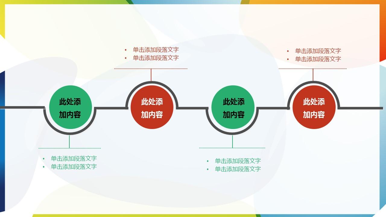 轻松办公商务PPT模板_预览图23