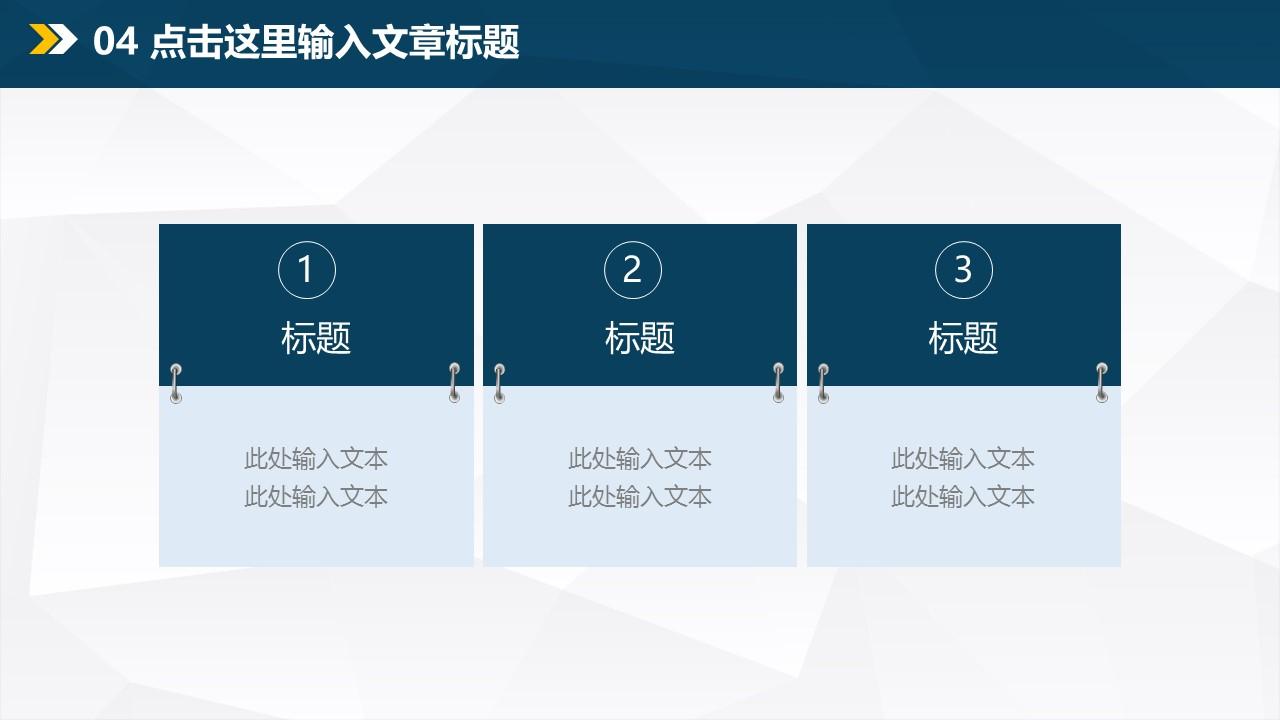 年终总结商务PPT模板下载_预览图23