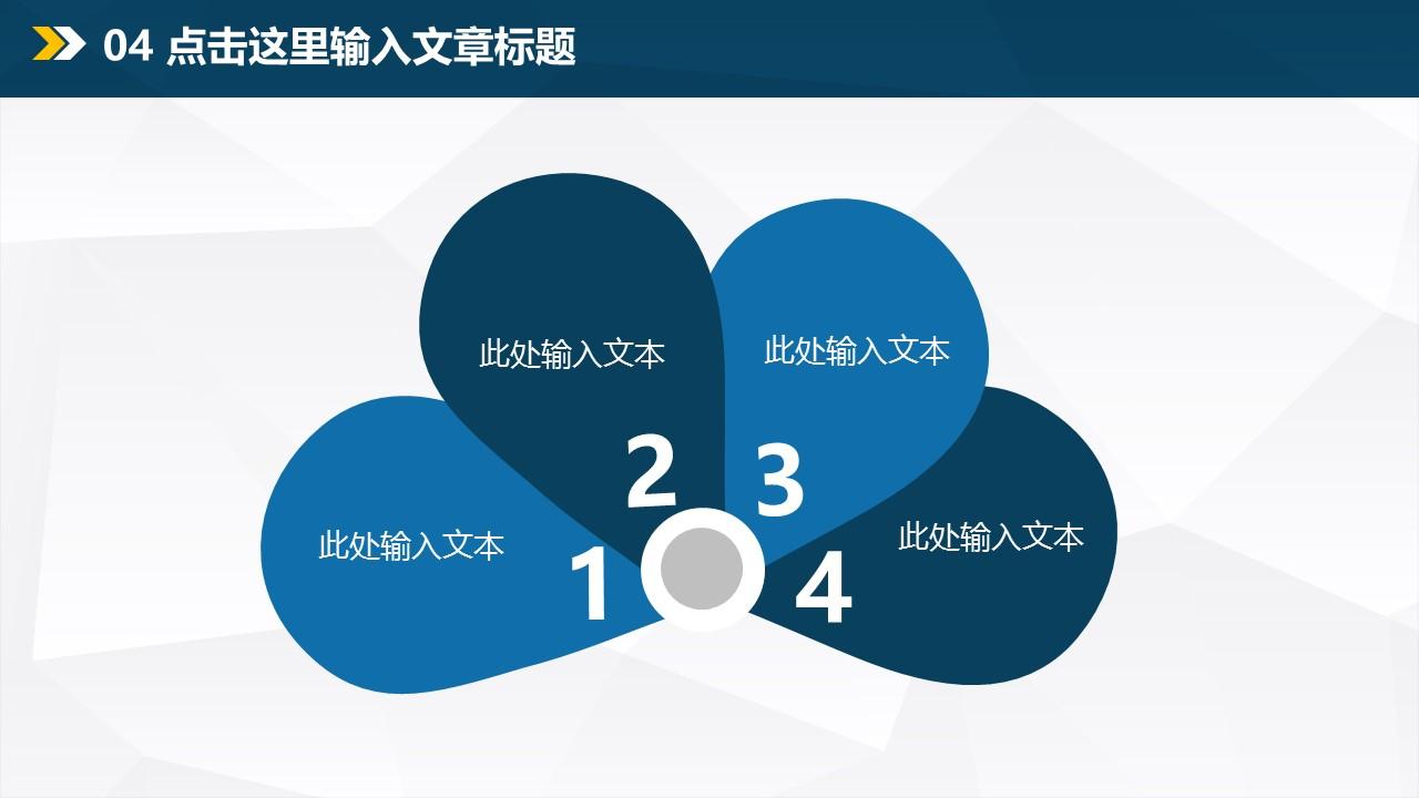年终总结商务PPT模板下载_预览图21