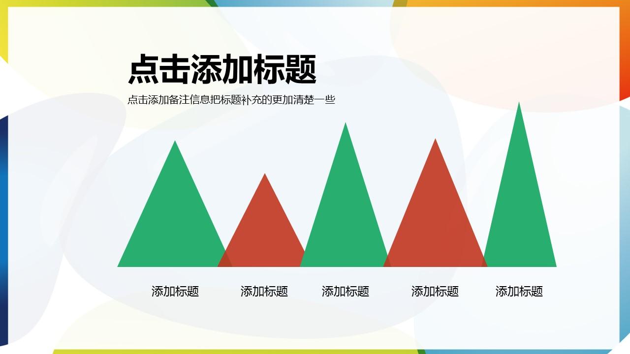 轻松办公商务PPT模板_预览图9