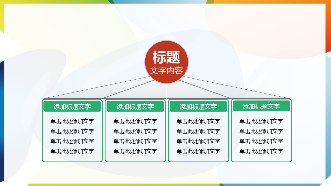 轻松办公商务PPT模板_预览图26