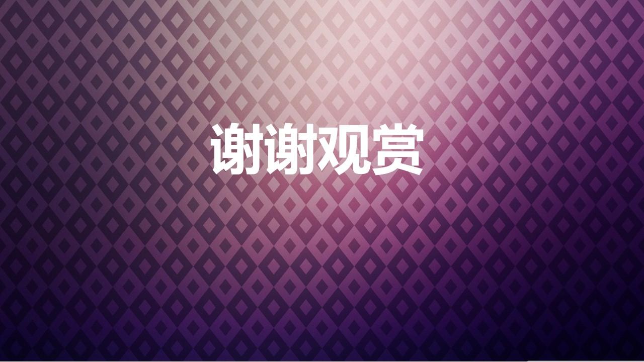 高贵渐变紫商务PPT模板下载_预览图26