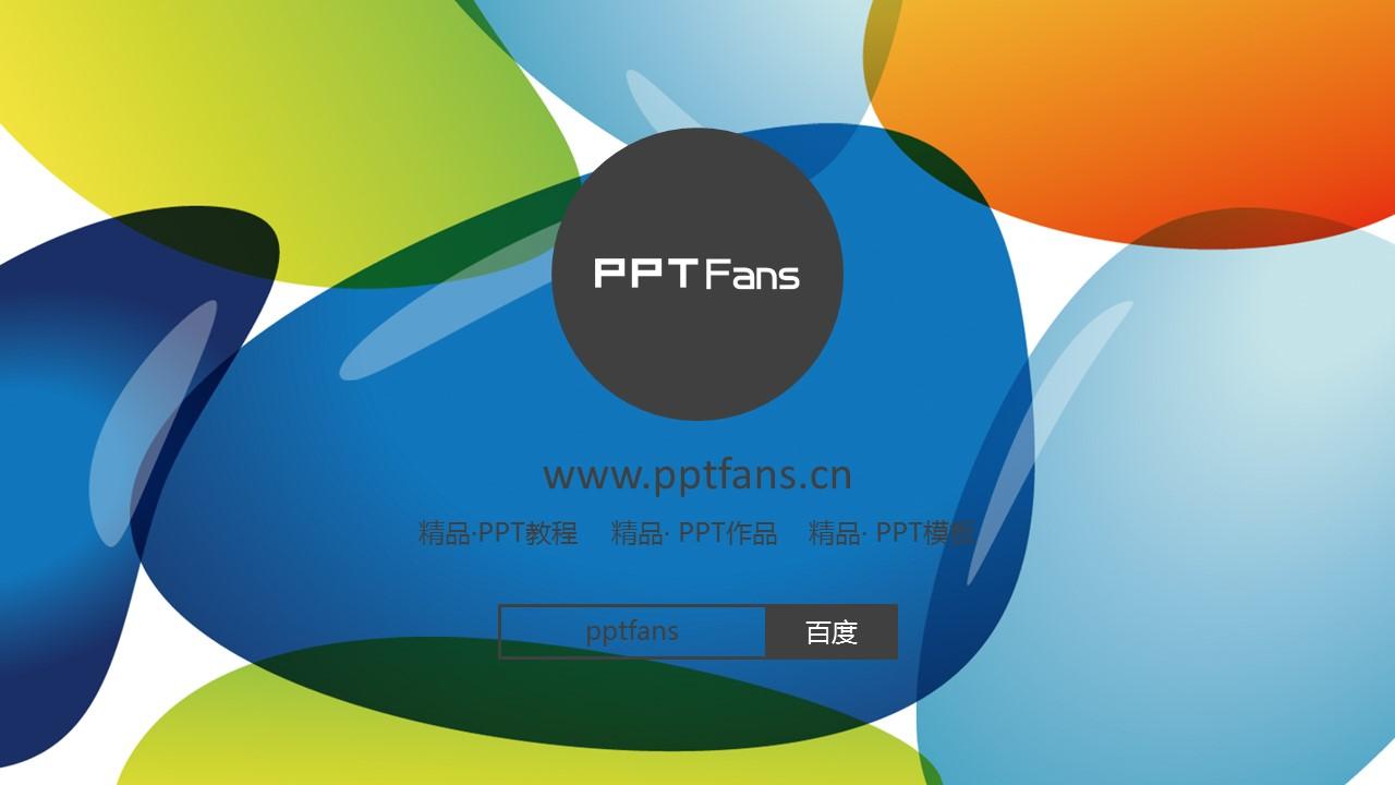 轻松办公商务PPT模板_预览图32