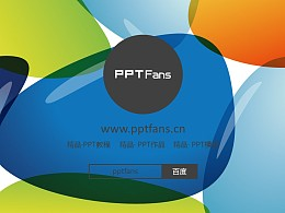 轻松办公商务PPT模板