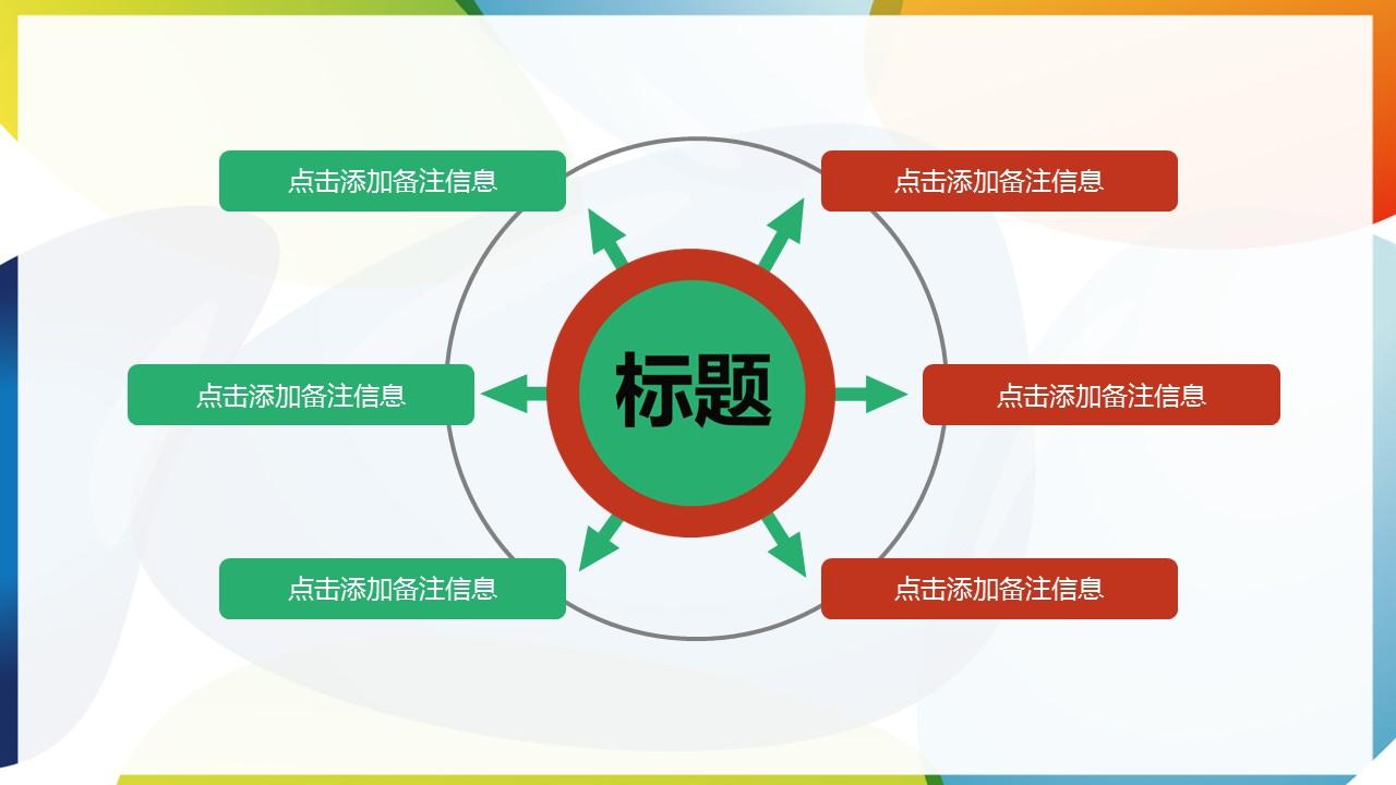 轻松办公商务PPT模板_预览图11