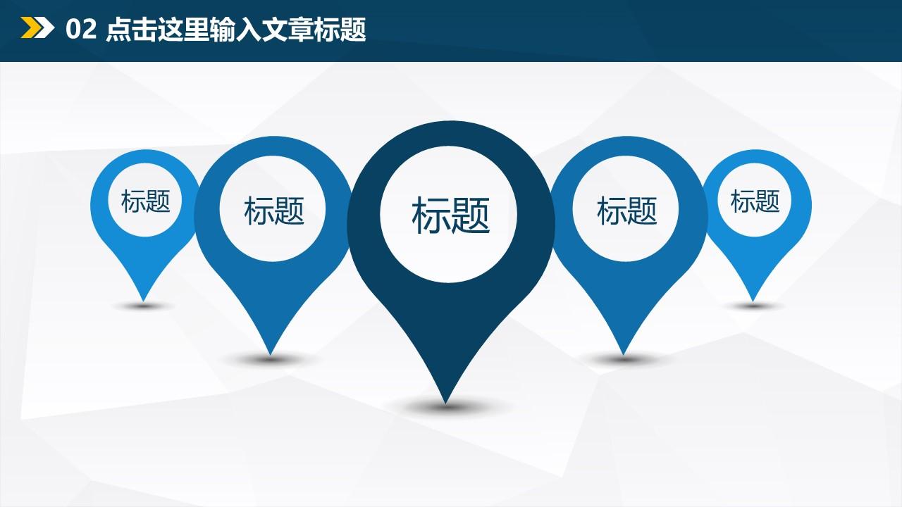 年终总结商务PPT模板下载_预览图11