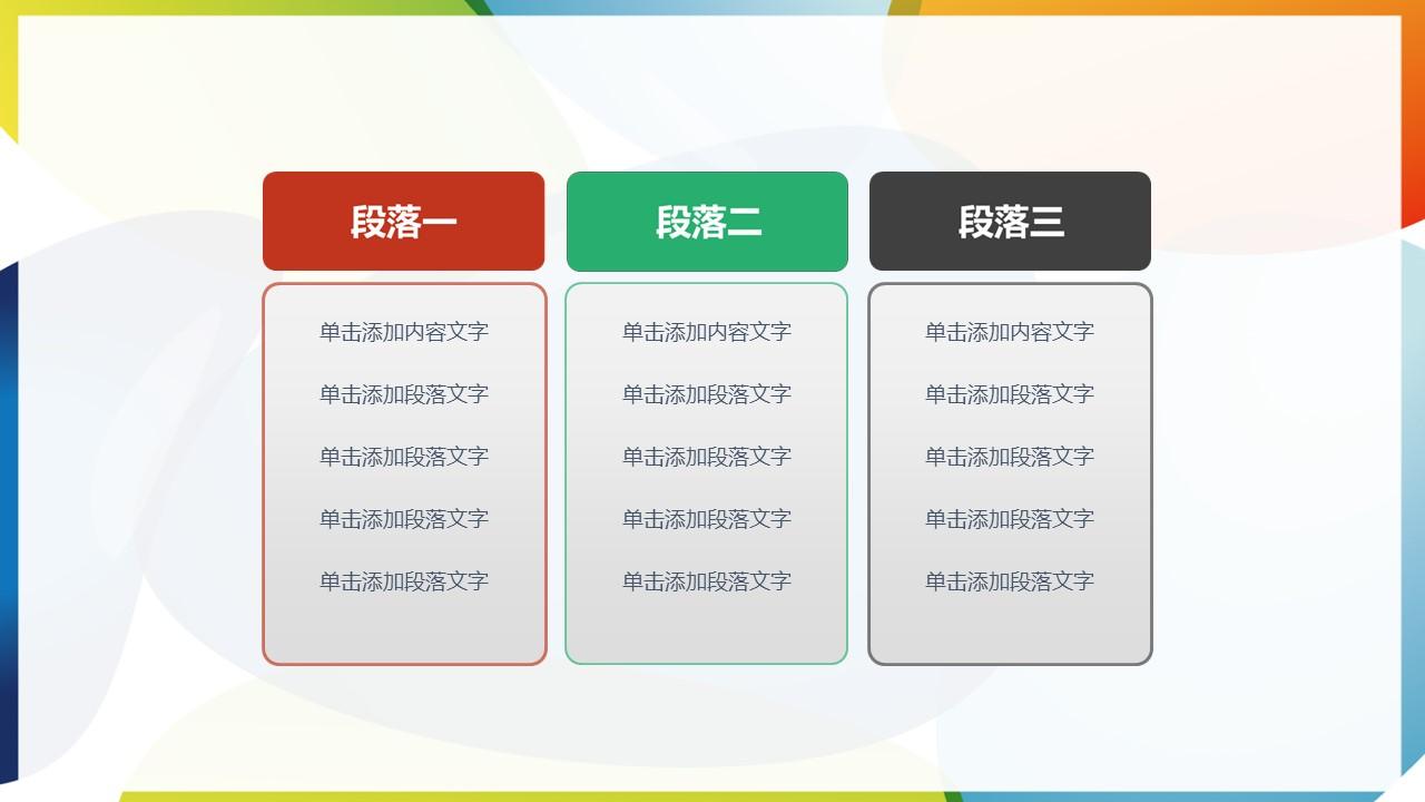 轻松办公商务PPT模板_预览图18