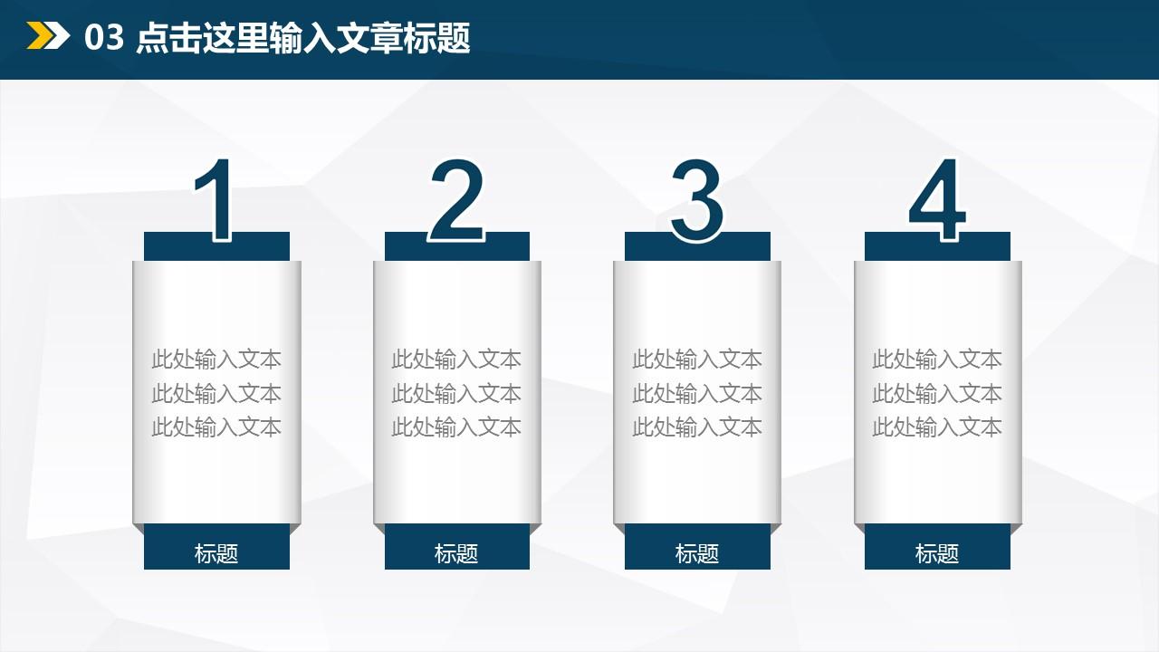 年终总结商务PPT模板下载_预览图18