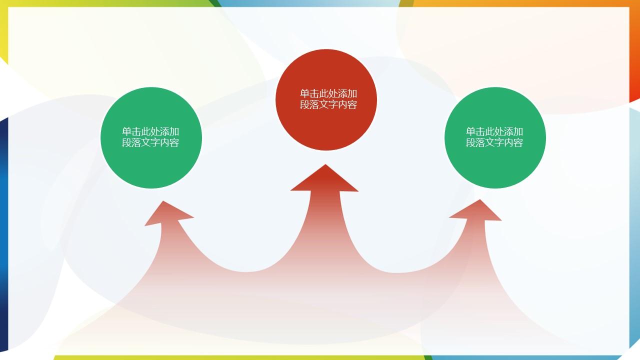 轻松办公商务PPT模板_预览图25