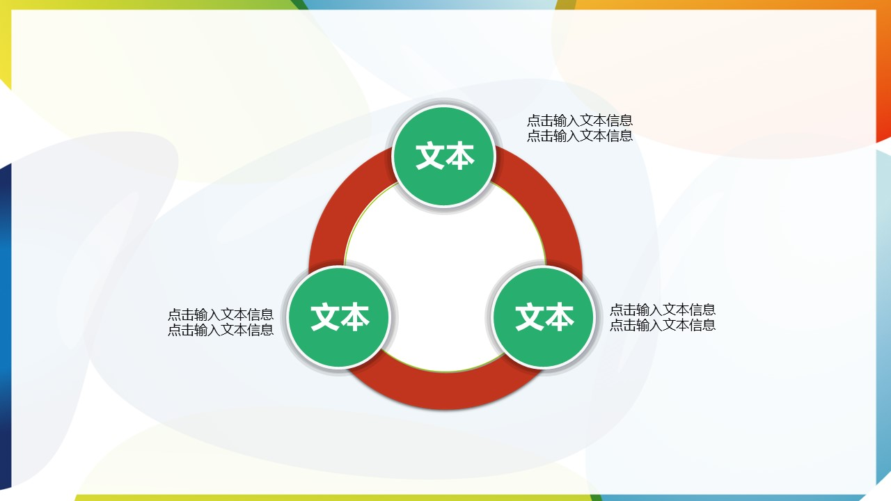 轻松办公商务PPT模板_预览图7